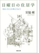 日曜日の住居学(河出文庫)