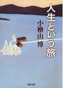 人生という旅(河出文庫)