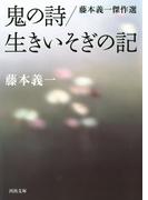 鬼の詩/生きいそぎの記(河出文庫)