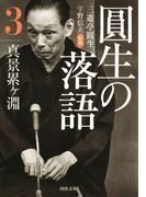 圓生の落語3 真景累ヶ淵(河出文庫)