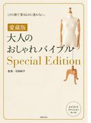 愛蔵版 大人のおしゃれバイブルSpecial Edition