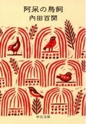 阿呆の鳥飼(中公文庫)