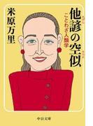 他諺の空似 ことわざ人類学(中公文庫)
