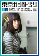 東京ガジェット少女 下級生A-2(impress QuickBooks)
