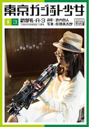 東京ガジェット少女 副部長A-3(impress QuickBooks)