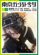 東京ガジェット少女 副部長A-2(impress QuickBooks)