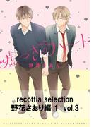 recottia selection 野花さおり編1 vol.3(B's-LOVEY COMICS)