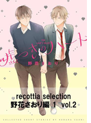 recottia selection 野花さおり編1 vol.2(B's-LOVEY COMICS)