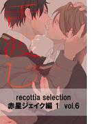 recottia selection 赤星ジェイク編1 vol.6(B's-LOVEY COMICS)