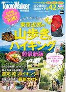 東京近郊の山歩き&ハイキング2016年超最新版(ウォーカームック)