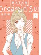 夢みる太陽 : 5(アクションコミックス)