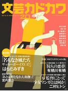 文芸カドカワ 2016年8月号(文芸カドカワ)