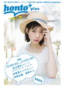 [無料]honto+(ホントプラス)vol.35 2016年7月号