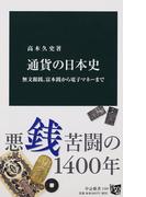 通貨の日本史 無文銀銭、富本銭から電子マネーまで (中公新書)(中公新書)