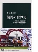 競馬の世界史 サラブレッド誕生から21世紀の凱旋門賞まで (中公新書)(中公新書)