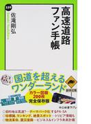 高速道路ファン手帳 (中公新書ラクレ)(中公新書ラクレ)