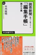 読売新聞朝刊一面コラム「編集手帳」 第30集