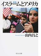 イスラームとアメリカ 新版 (中公文庫)(中公文庫)