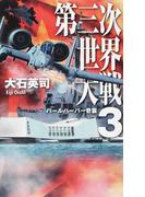 第三次世界大戦 3 パールハーバー奇襲 (C・NOVELS)(C★NOVELS)
