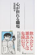 心が折れる職場 (日経プレミアシリーズ)(日経プレミアシリーズ)