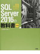 SQL Server 2016の教科書 基礎から実践まで学べる 開発編