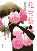 【全1-2セット】花物語(河出文庫)