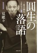 【全1-3セット】圓生の落語(河出文庫)