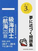 一級海技士〈航海〉800題 問題と解答(25/7〜28/4) 平成29年版 (最近3か年シリーズ)