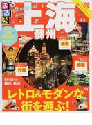 るるぶ上海・蘇州 (るるぶ情報版 Asia)