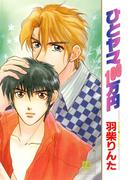 ひとヤマ100万円(花音コミックス)