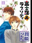 富士窪寿ラプソディ(花音コミックス)