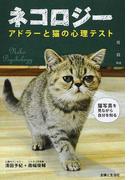ネコロジー アドラーと猫の心理テスト 猫写真を見ながら自分を知る