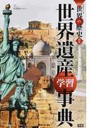 学研まんがNEW世界の歴史 別巻1 世界遺産学習事典