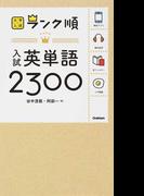 入試英単語2300