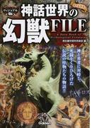 ヴィジュアル版神話世界の幻獣FILE