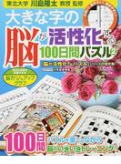 大きな字の脳が活性化する100日間パズル 2 (学研ムック 元気脳練習帳)(学研MOOK)