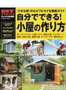 自分でできる!小屋の作り方 「小さな家」のセルフビルド・施工マニュアル/手作り小屋実例集