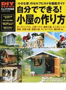自分でできる!小屋の作り方 「小さな家」のセルフビルド・施工マニュアル/手作り小屋実例集 (GAKKEN MOOK DIY SERIES)