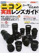 ニコンユーザーのための実践レンズガイド 話題の新レンズを含む厳選86本を実写チェック! 最新版
