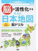 脳が活性化する大人の日本地図脳ドリル 60日1000問 (元気脳練習帳)