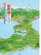 新幹線のたび 金沢から新函館北斗、札幌へ (講談社の創作絵本)(講談社の創作絵本)
