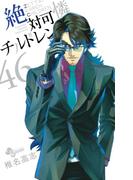 絶対可憐チルドレン 46 (少年サンデーコミックス)(少年サンデーコミックス)