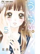 ういらぶ。 5 初々しい恋のおはなし (Sho‐Comiフラワーコミックス)(少コミフラワーコミックス)