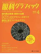 眼科グラフィック 「視る」からはじまる眼科臨床専門誌 第5巻4号(2016−4) 緑内障点眼薬最新の治療ほか