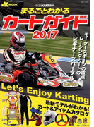 まるごとわかるカートガイド 2017 レーシングカート百科 (JK MOOK)