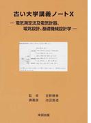 古い大学講義ノート 影印 10 電気測定法及び電気計器、電気設計、基礎機械設計学