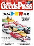 GoodsPress2016年8月号