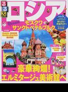 るるぶロシア モスクワ・サンクトペテルブルク 2016 (るるぶ情報版 Europe)