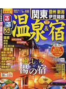 るるぶ温泉&宿関東 信州 新潟 伊豆箱根 '17