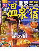 るるぶ温泉&宿関東 信州 新潟 伊豆箱根 '17 (るるぶ情報版 首都圏)
